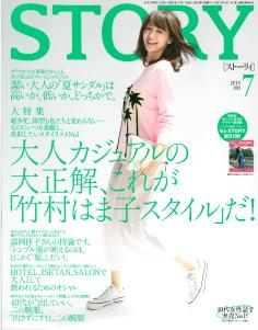 「STORY」2015年6月号