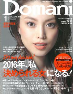「Domani」2016年1月号