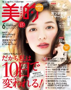 「美的」2016年6月号
