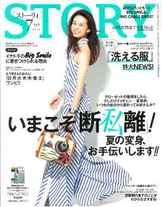 「STORY」2016年7月号