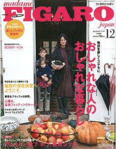 「FIGARO japon」2016年12月号