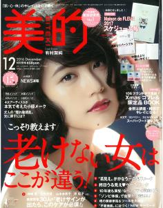 「美的」2016年12月号