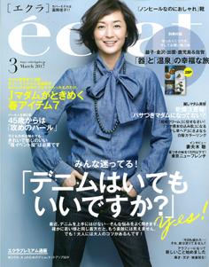「eclat」2017年3月号