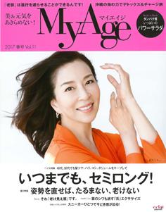 「MyAge」2017年春号