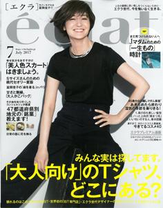 「eclat」2017年7月号